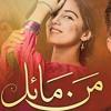 OST Song - Qurat Ul Ain Baloch