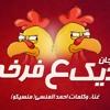 Download مهرجان ديك علي فرخه - احمد منسيكو 2017 Mp3