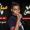 Download موال صاحب و اخ - اسلام كريوكي توزيع مصطفي ماندو 2017 Mp3