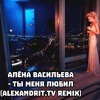 Alena Vasilieva - You Loved Me(ALEXANDRIT.TV Edit)