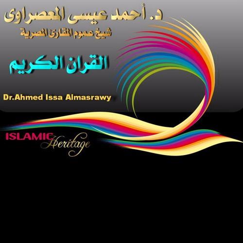 005-Al-maeda المائدة - الدكتور أحمد عيسى حسن المعصراوي