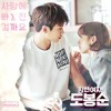 (FULL ALBUM) Strong Woman Do Bong Soon 힘쩬여자 도봉순 - OST
