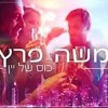 Moshe Peretz - Glass Of Wine(Tal Mor VS Offer Nissim Miracle Mashup)- משה פרץ