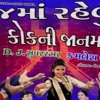 Gujarati mp3 songs (Moj Ma Rehvu Re)