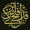 Al-A'la [87] سورة الأعلى - المصحف المعلم - ردد خلف القارئ خليفة الطنيجي
