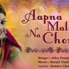 Gujarati mp3 songs (Aapna Malak Na Chora)