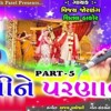 Gujarati mp3 songs (Rabari Na Lagangeet)