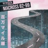 - - --MACROSS 82 - 99 - Now And Forever [fmdmp3.net]