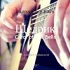 Щедрик (Carol of the Bells)- guitar cover
