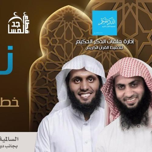 خطبة وصلاة الجمعة : منصور السالمي ونايف الصحفي