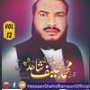 Qari Hanif Shahid Rampuri Saheed Mujh Ko Ya Rab Zamany Ki Shrat Na Dey Studio Audio Record 2010