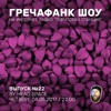 Гречафанк Шоу №22: Mixed by Head Space / 04.05.2017