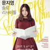Schumann, solo piano recital – Jiyeong Mun