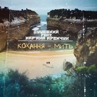Мар'яна Яремчук feat Душевний – Кохання-Мить [2017].mp3