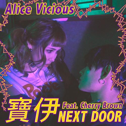 寶伊 Next Door (ft. Cherry Brown) (Prod by Cloud Systems & PEIN Vicious)