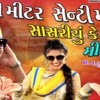 Gujarati mp3 songs(Anti Meter Centi Meter)