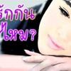 Hmong New Music Video 2015 Ceeb Tsheej Vaj  Tos Txog Snow Los