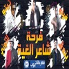 Download مهرجان فرحة شاعر الغية - الدخلاوية وتيتو وبندق 2017 Mp3
