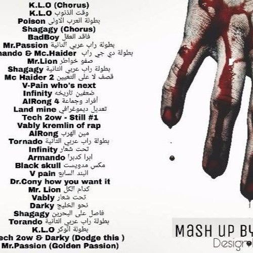 #1 Mash up BY Dj I'M Bored #راب_العراق