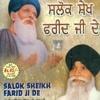 Salok Baba Farid Ji - Surinder Singh Jodhpuri
