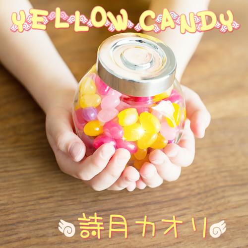 マキシシングル「YELLOW CANDY / 詩月カオリ」試聴用クロスフェード