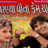 Gujarati mp3 songs(Beni Paraniya Vina Kem Chalse)