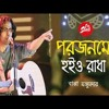 Bonomali Tumi Poro Jonome Hoyo Radha - By Bappa Mazumder  Folk Studio Bd