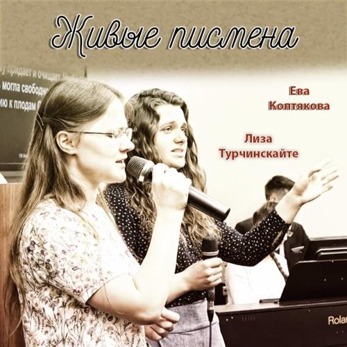 2018-01-07_Живые письмена (Лиза Т., Ева Коптякова)
