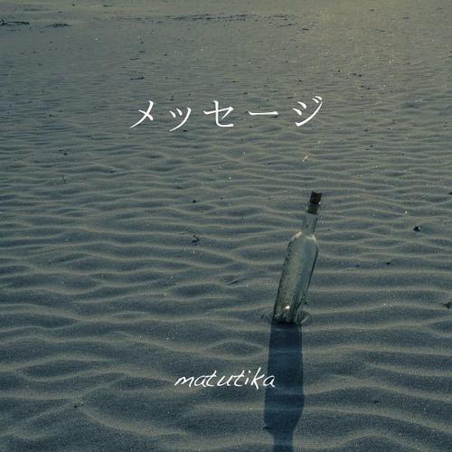 matutika 1st album 『メッセージ』trailer