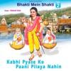 Kabhi Pyase Ko Paani Pilaya Nahin