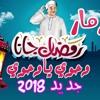 Download مزمار رمضان جانا محمد عبسلام 2018 Mp3