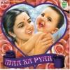 Woh Kaun Si Hai Woh Cheez Jo Jaha Nahi Milti - Maa - KMI - Kumar Bappa - Mother's day