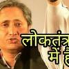'लोकतंत्र खतरे में है' Ravish Kumar In A Angry Mood