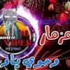 مزمار وحوى ياوحوى لكل ديجيهات مصر توزيع سامح ڤايبر