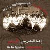 Download الأقليات العربية في المجتمع والسينما، إحنا المصريين، الأرمن، فيلم لقبول الآخر Mp3