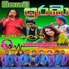 38 - DIGU DESA DUTUWAMA - videomart95.com - Romesh Sugathapala