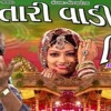 Gujarati mp3 songs(Ram Tari Vadi Ma Vivah)