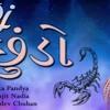 Gujarati mp3 songs(DJ વિછુડો)