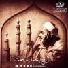 الشيخ محمد رفعت - ما تيسر من سورة البقرة من آية 44 إلى 73