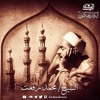 الشيخ محمد رفعت - سورة الفاتحة وما تيسر من البقرة من آية 25-29 وما تيسر من النساء من آية 128 إلى 139