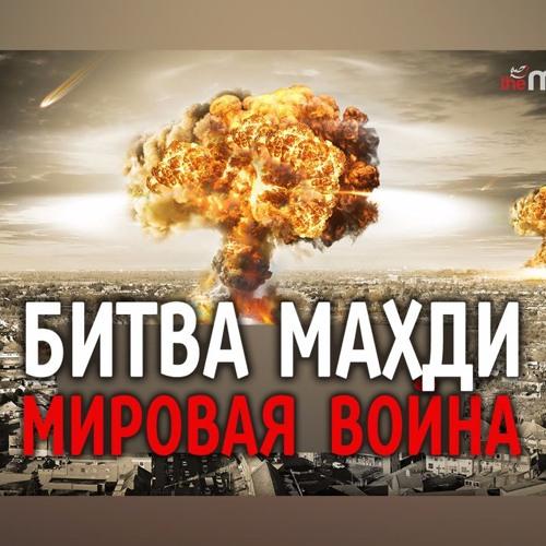 Битва Махди (Мировая Война)