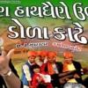 Gujarati mp3 songs(Vevan Hath Ghaine Ubhi Dola Kadhe)