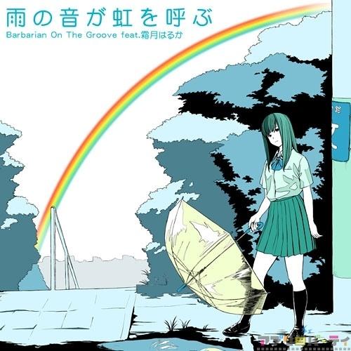 【バンブラP】雨の音が虹を呼ぶ / Barbarian On The Groove feat. 霜月はるか【耳コピ】
