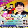 Dipu - Dehati - Full - HD - Bhojpuri Video Song
