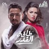 Download تحميل واستماع أغنية مسلسل طاقة القدر -حمادة هلال - رمضان ٢٠١٧ Mp3