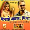 bhojpuri-karke gawna piya-kumar arun albela-aashirwad music-
