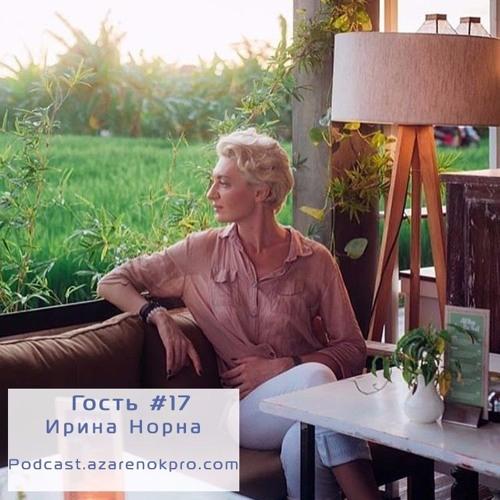 Выпуск #17 Ирина Норна. Хочу Летать!