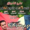 Download علي فاروق الأسد والجمل توزيع دي جي عصام كاريكا Mp3