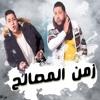 Download مهرجان زمن المصالح | الدخلاوية | فيلو وشاعر الغية 2017 Mp3