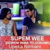 Supem Wee (Deweni Inima Teledrama) - Original Song